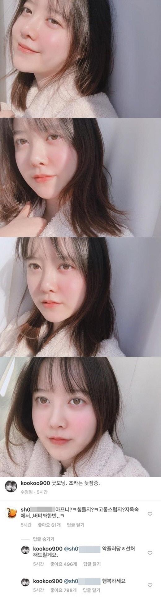 "[SNS는 지금] ""행복하세요""…구혜선, 도 넘은 악플러마저 선처"