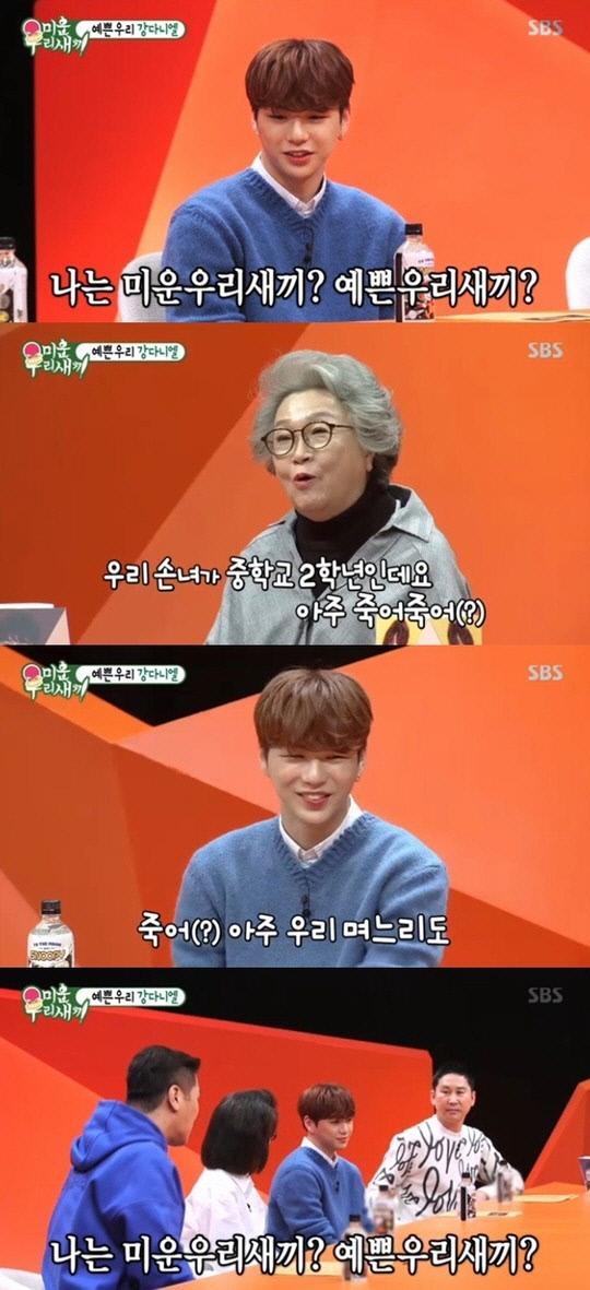 """[간밤TV] """"손녀 데리고 올 걸""""…'미우새' 강다니엘, 母벤져스 환호 속 등장"""
