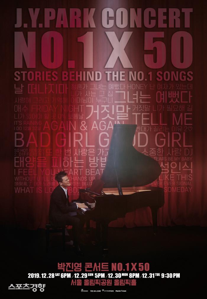 가수 박진영 연말 콘서트 '넘버원X피프티(NO,1X50)' 포스터. 사진 JYP엔터테인먼트