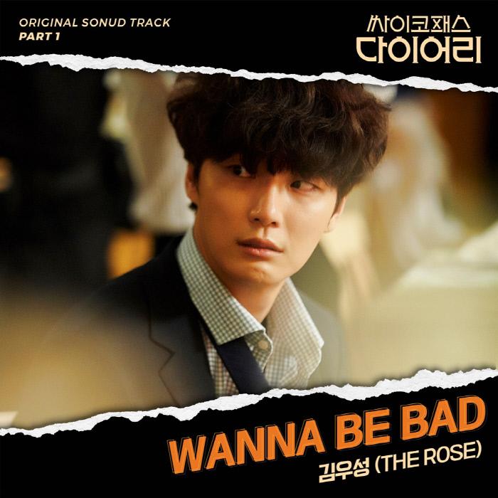 더로즈 김우성이 부른 '싸이코패스 다이어리'가 대망의 첫 OST 'Wanna be bad'. CJ ENM 제공