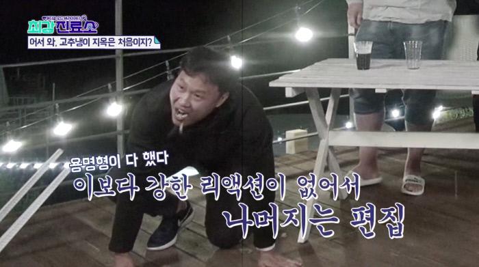 상담 중 시민들로부터 몇 차례나 기습 뽀뽀 세례와 사랑의 맴매를 맞은 개그맨 김용명 '최강 진료소'. tvN D 제공