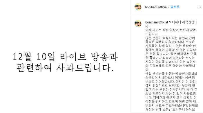 """'보니하니' 최영수, 채연 폭행 논란…EBS·버스터즈 측 """"심한 장난친 것"""" 해명"""