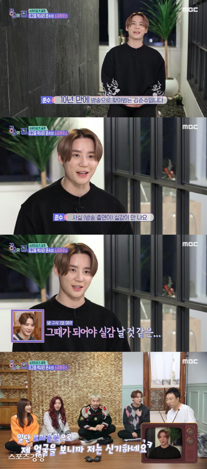 김준수가 '공유의 집'에 출연하며 약 10년 만의 지상파 출연에 감격을 감추지 않았다. MBC 방송 화면
