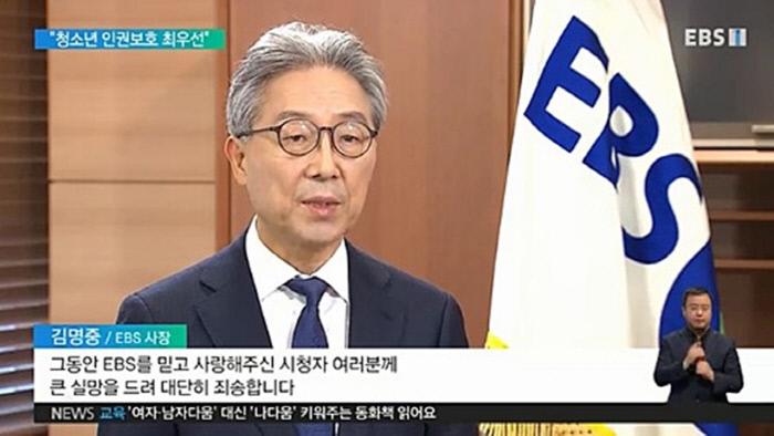 EBS 방송화면 캡처.