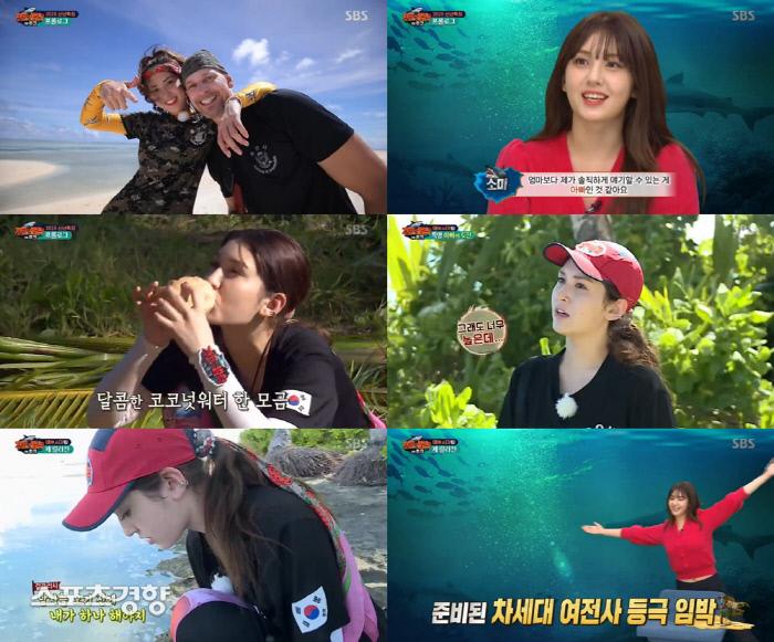 지난 14일 방송된 SBS 예능 '정글의 법칙 in 추크'에 출연한 가수 전소미, 매튜 부녀. 사진 SBS 방송화면 캡쳐