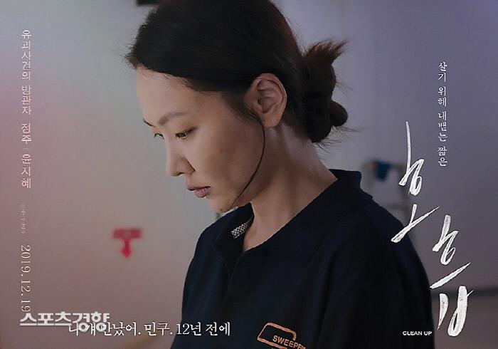 윤지혜가 출연하고 직접 촬영 현장을 비판한 영화 '호흡'