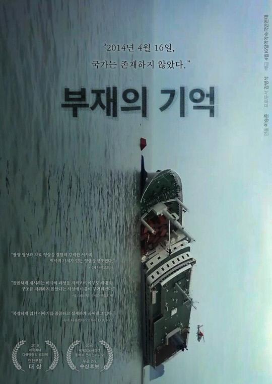'부재의 기억' 공식 포스터.