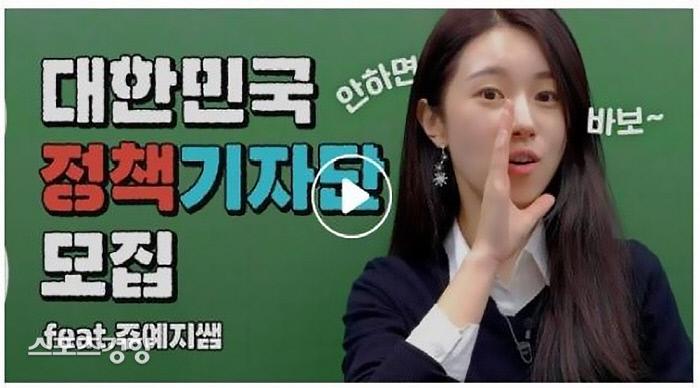 주예지씨가 출연하는 기관 홍보 영상은 누리꾼들의 항의에 삭제됐다. 정책브리핑 기자단 페이스북