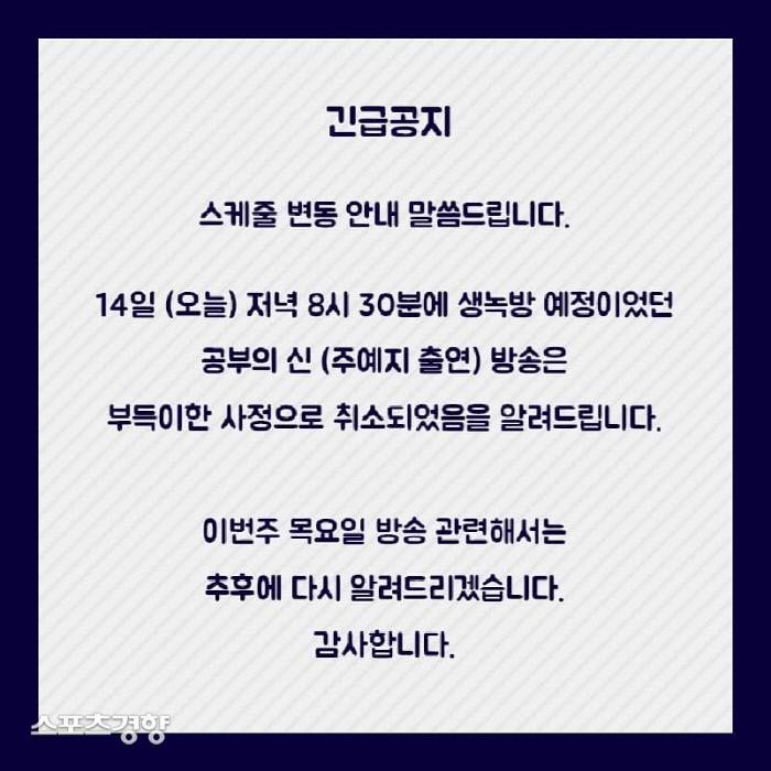 '배성재의 텐' 제작진은 예정된 주예지씨 방송 출연 취소 소식을 알렸다. '배성재의 텐' 인스타그램