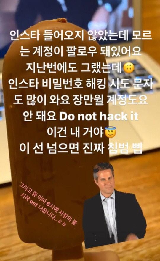 아이유 인스타그램 스토리 캡처