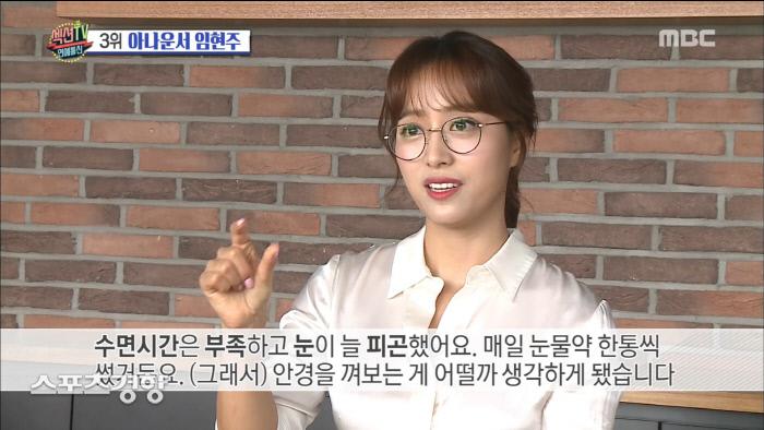 임현주 아나운서가 '노브라' 생방송 진행 뒤 쏟아진 일부 비판에 대해 반박 의견을 제기했다. MBC 방송 화면