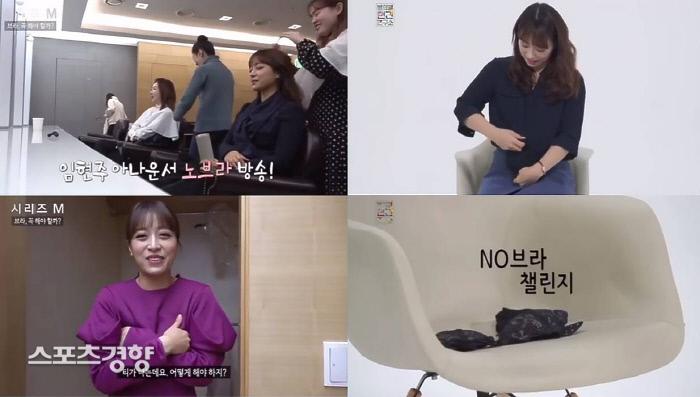 임현주 아나운서의 노브라 생방송 과정에 담긴 13일 '시리즈M' 방송 화면.