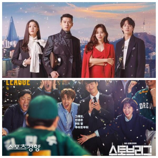 16일 오후 최종회가 방송되는 tvN 주말극 '사랑의 불시착'(위)과 15일 막을 내린 SBS 금토극 '스토브리그'의 포스터. 사진 tvN, SBS