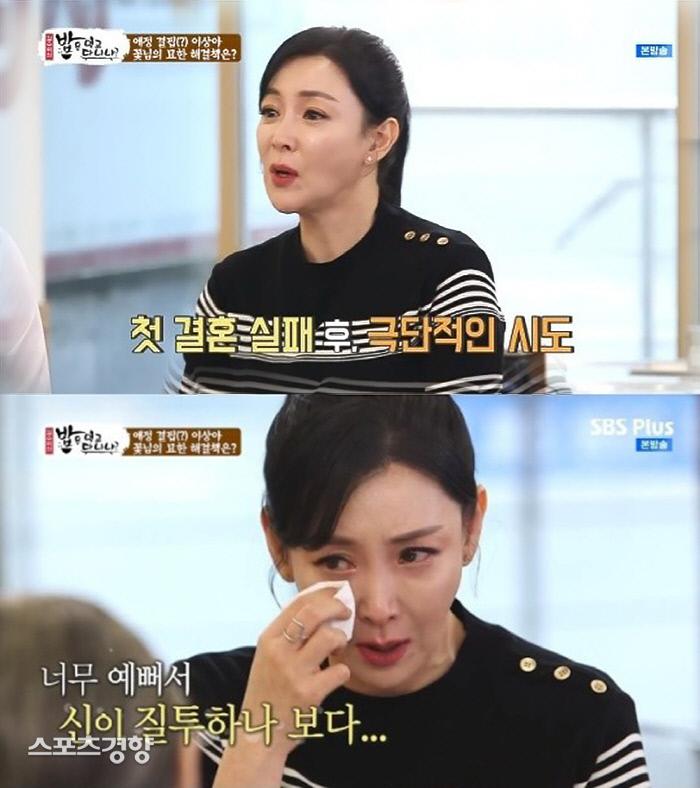 이상아가 세 번의 이혼 경험을 고백하며 극단적 선택까지 시도했다고 털어놨다. SBS플러스 방송 화면