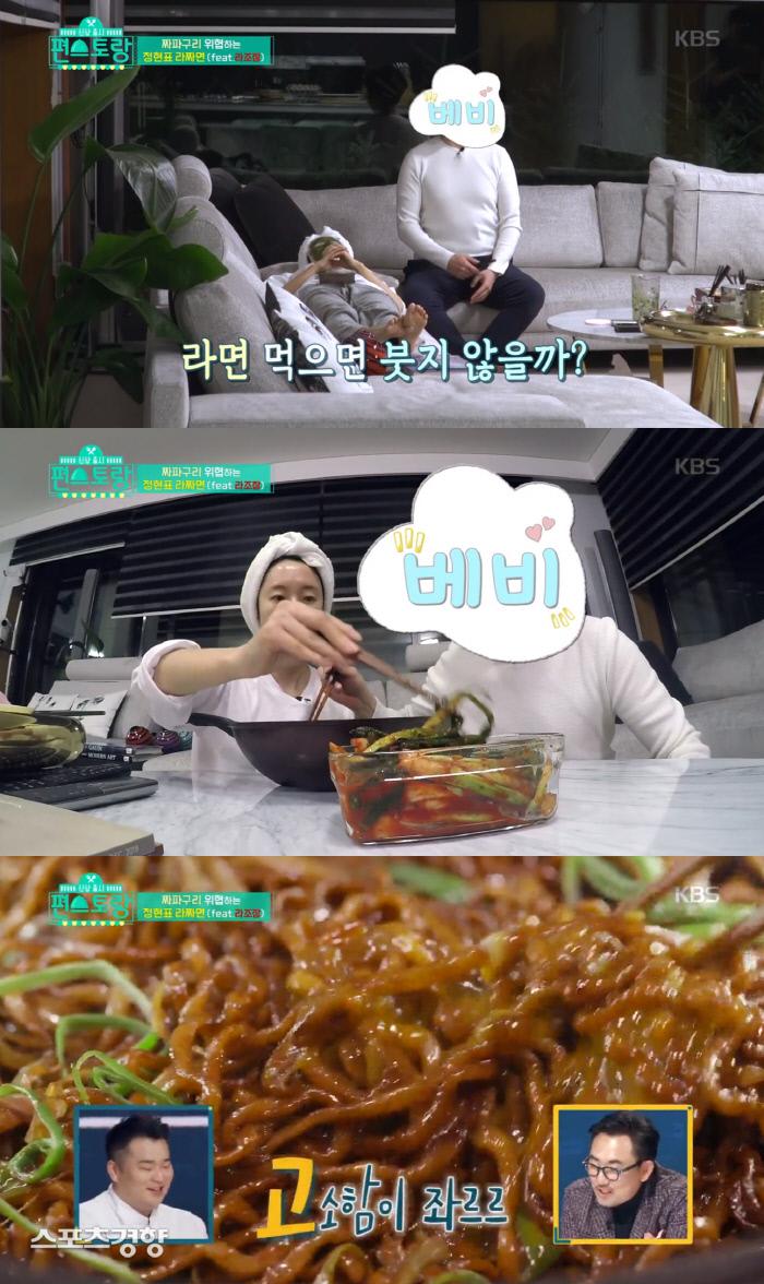이정현이 남편을 위한 야식 레시피를 펼쳤다. 이정현은 '편스토랑'에서 남편을 위한 요리를 연이어 선보이고 있다. KBS2 방송 화면