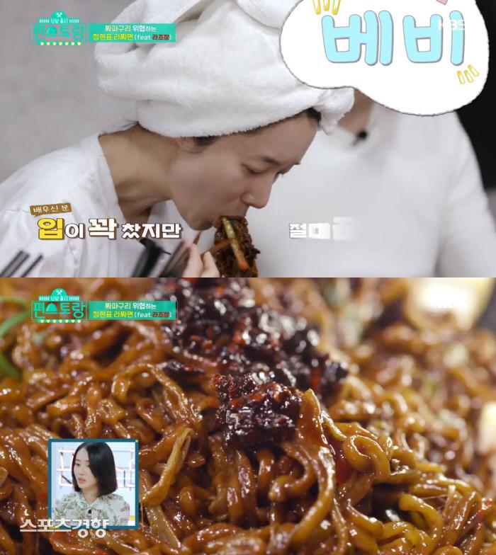이정현이 남편을 위해 선보인 수란과 라조장을 올린 짜장 라면. KBS2 방송 화면