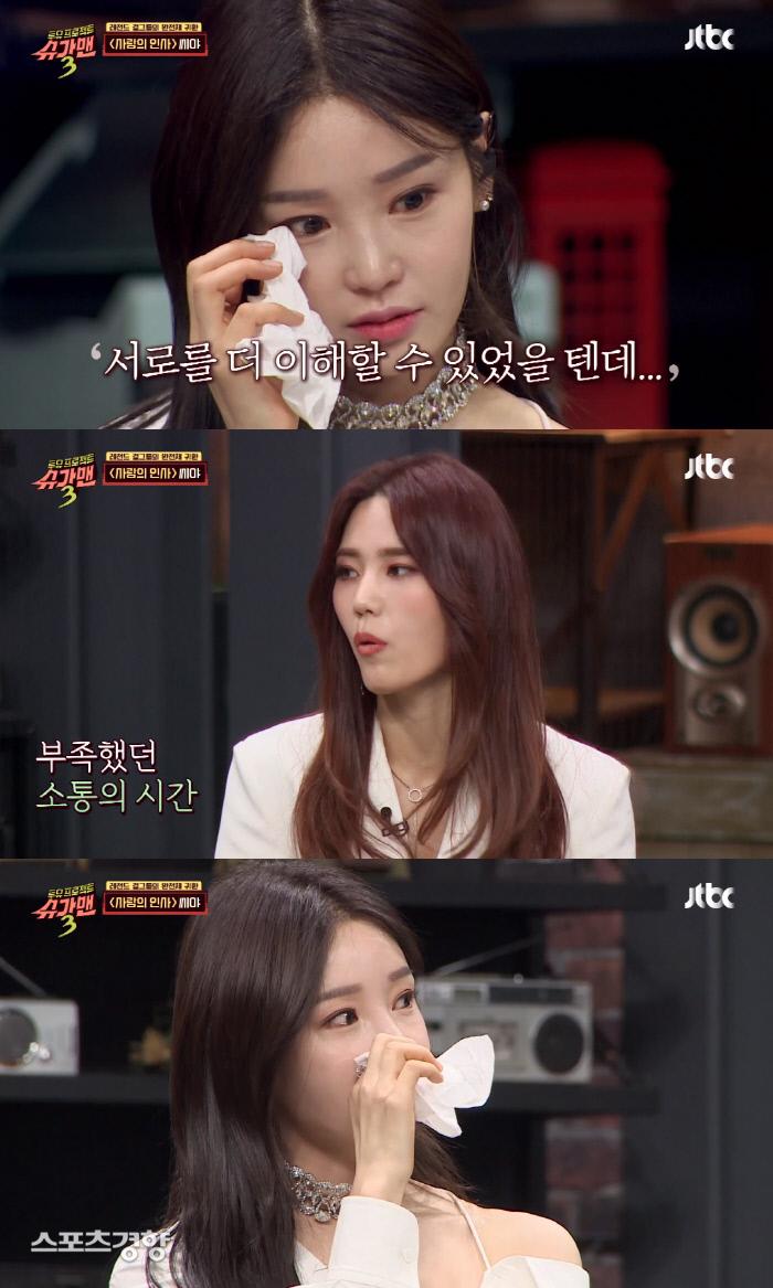 씨야 멤버들이 해체 당시 기억을 떠올리며 서로에게 솔직한 속내를 털어놨다. JTBC 방송 화면