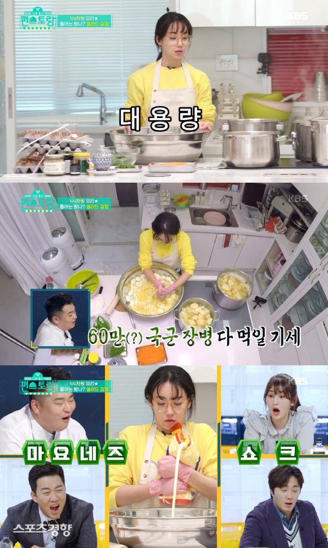 이유리가 감자달걀샐러드를 준비하면서 남다른 44차원 매력을 드러냈다. KBS2 방송 화면