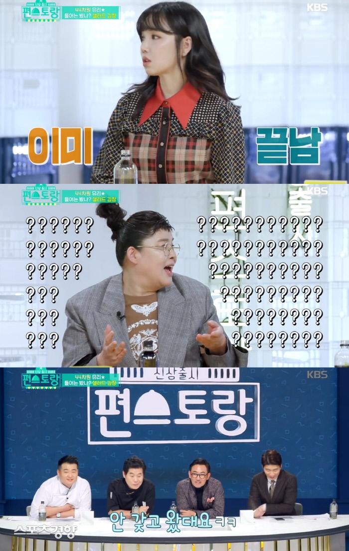 이유리는 스튜디오 출연진들을 챙기려 많은 양의 요리를 준비했으나 가져오지는 않았다고 설명했다. KBS2 방송 화면