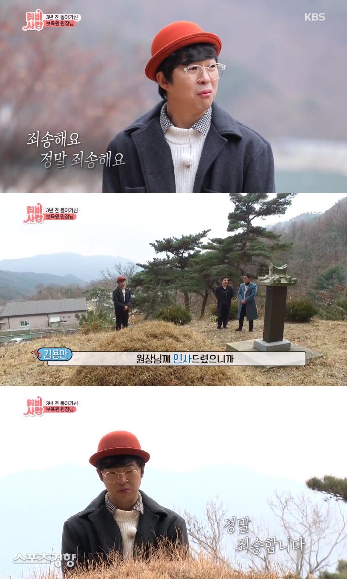 홍인규가 보육원에 있을 당시 자신을 따뜻하게 돌봐 준 원장과 수녀를 찾아 나섰으나 원장은 이미 수명을 다한 상태였다. KBS1 방송 화면