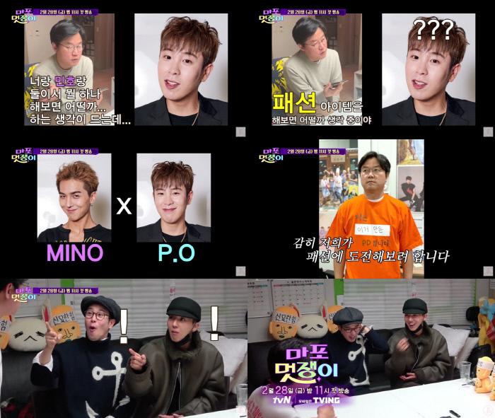'라끼남' 후속 프로그램 '마포 멋쟁이' 사진들. 사진 tvN
