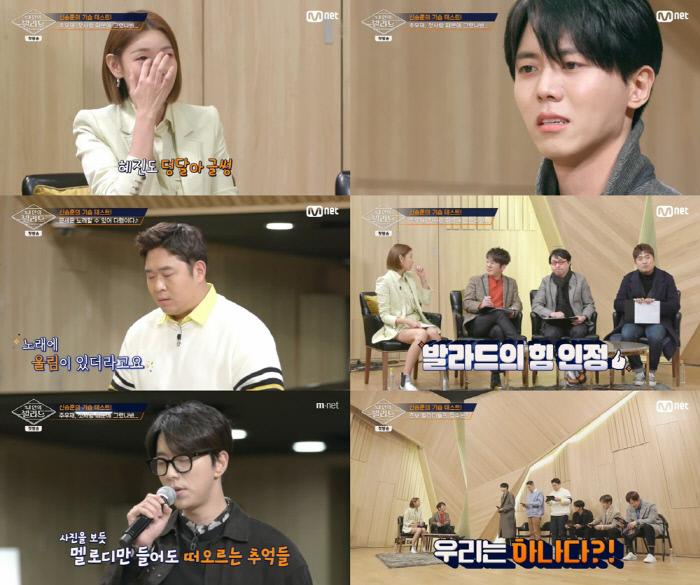 '내안의 발라드' 첫방송 장면들. 사진 Mnet