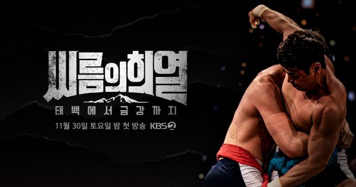 '씨름의 희열' 포스터. 사진 KBS2