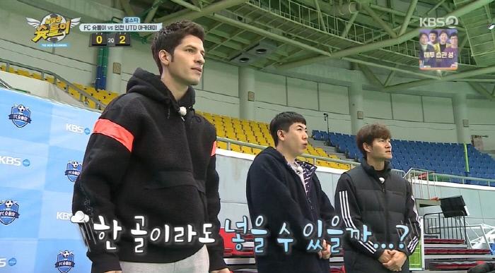 KBS2 '날아라 슛돌이-뉴 비기닝'