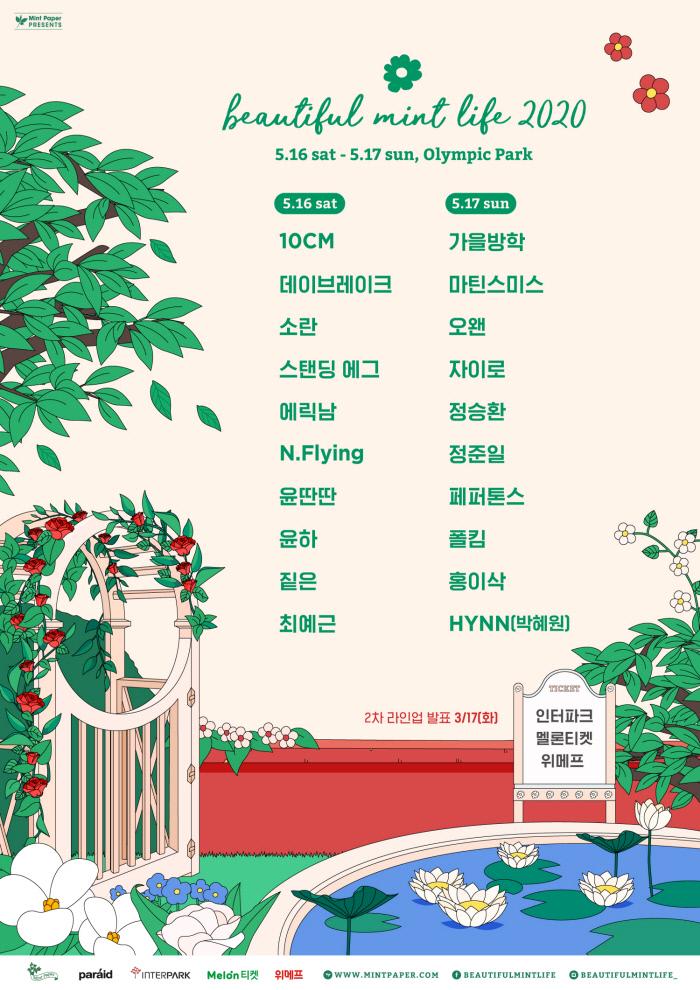 10CM, 데이브레이크, 소란, 에릭남, 윤하, 정승환, 정준일, 페퍼톤스, 폴킴 '뷰티플 민트라이프 2020' 출연