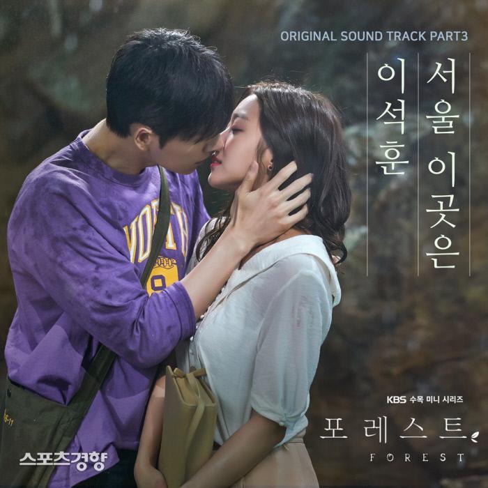 가수 이석훈이 부른 KBS2 수목극 '포레스트'의 OST 수록곡 '서울 이곳은' 표지 이미지. 사진 가지컨텐츠