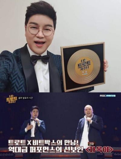 가수 박구윤 '나는 트로트 가수다' 1위 등극 | 인스티즈