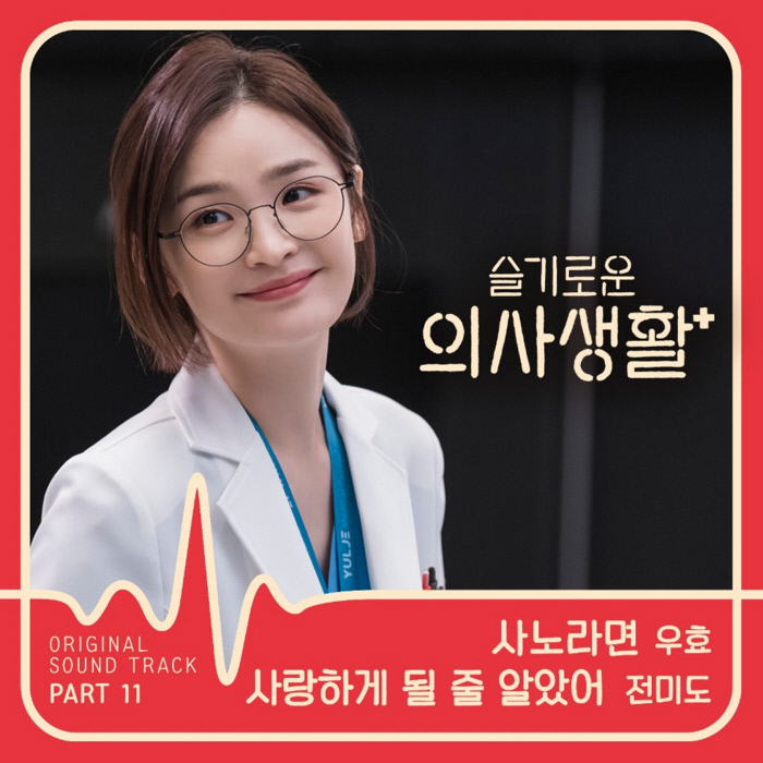 전미도, '슬의생' OST 등판…'사랑하게 될 줄 알았어' 오늘(22일) 발매 | 인스티즈