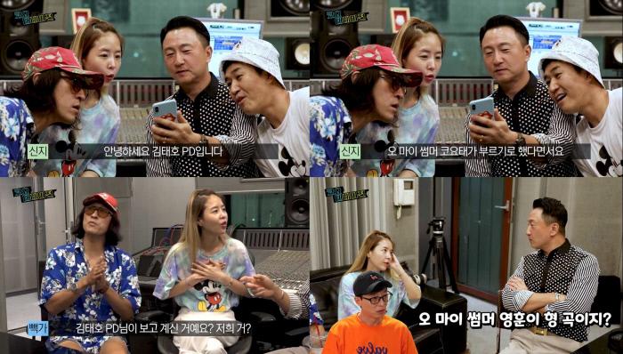지난 2일 코요태의 유튜브 채널 '코요태레비전'에서 주영훈은 '제2의 투게더'를 목표로 신곡 '아하(Oh My Summer)'를 만들게 됐다며 비하인드를 밝혔다. 사진 KYT엔터테인먼트