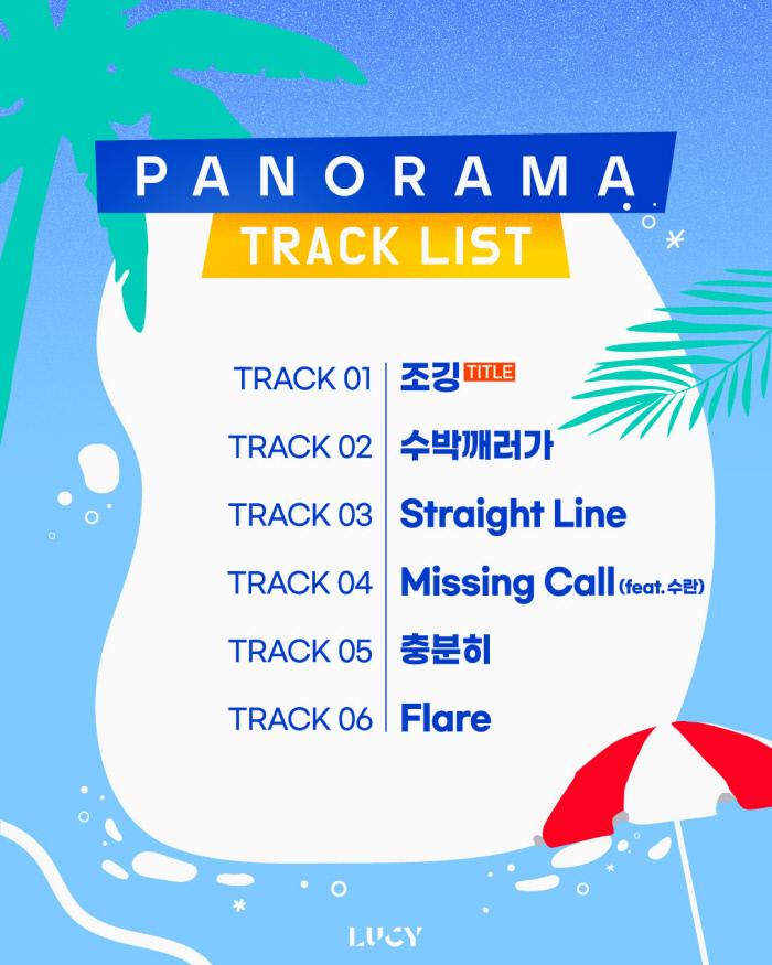밴드 루시, 타이틀곡 '조깅' 확정… 첫 미니 '파노라마' 트랙 리스트 공개