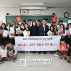 후배들의 졸업식 찾은 할리스커피 직원들