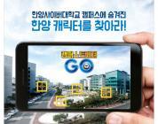 캠퍼스에 숨겨둔 보물 찾아라…AR 마케팅 앱 '캠퍼스트레져' 공개