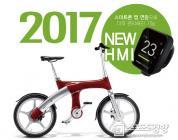 만도, 2017년형 '만도풋루스 아이엠' 출시…하이브리드자전거, 여기까지
