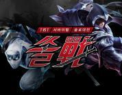 라이엇 게임즈, LoL 1대1 서바이벌 '쏠전' 방송 일정 공개