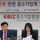 근로시간 단축 관련 중소기업계 긴급 기자회견