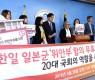'20대 국회에서 한일 '위안부' 합의 무효해야'...