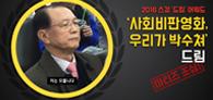 2016 사회비판영화 어워드