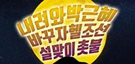 1월 마지막 촛불집회 개최