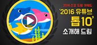 2016 유튜브 톱10 소개해 드림